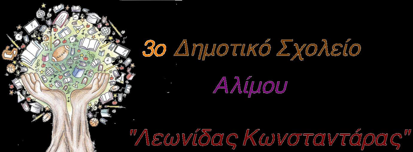 """3ο Δ.Σ. Αλίμου """"Λεωνίδας Κωνσταντάρας"""""""